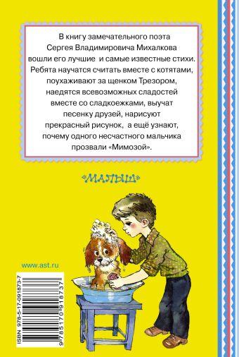 Любимые стихи С.Михалков