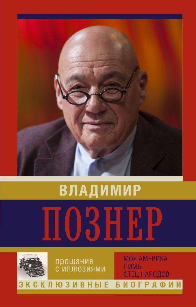 Владимир Познер - Прощание с иллюзиями. Моя Америка. Лимб. Отец народов обложка книги