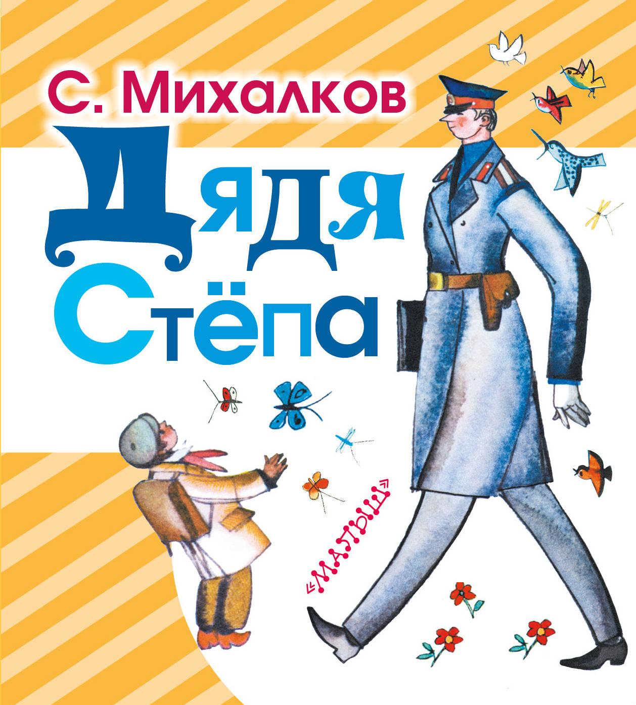 Михалков С.В. Дядя Степа сергей михалков дядя стёпа