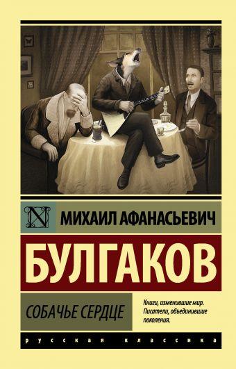 Собачье сердце Михаил Афанасьевич Булгаков