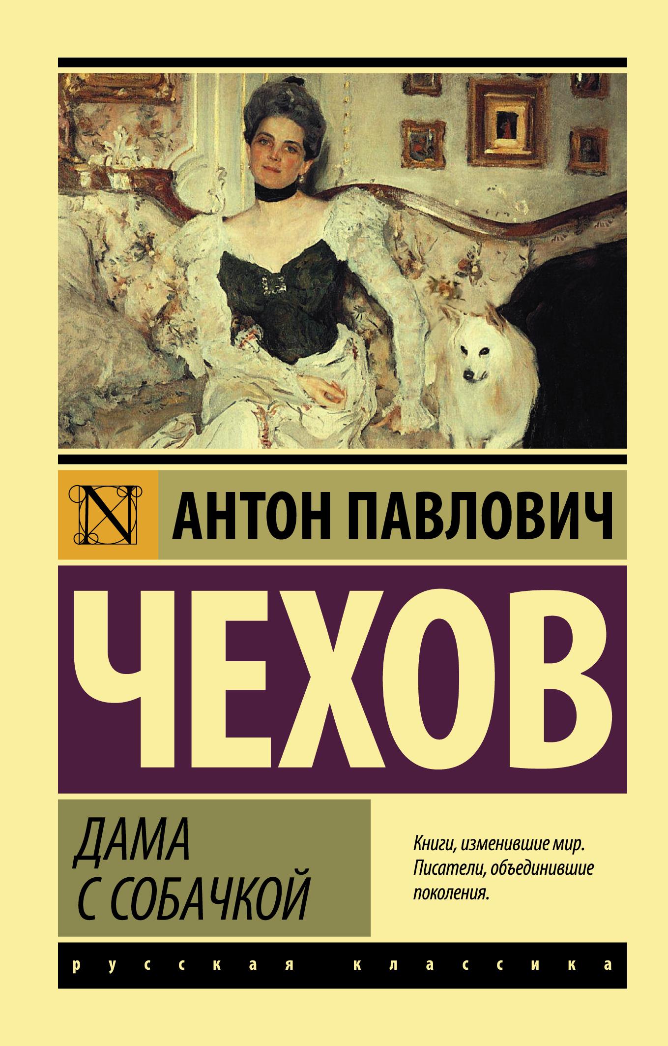 Антон Павлович Чехов Дама с собачкой все цены