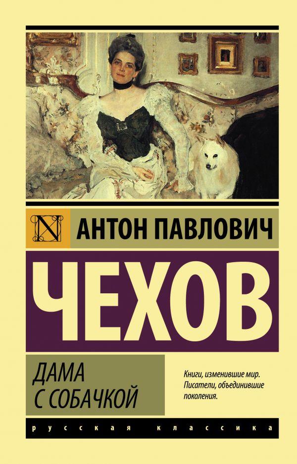 Чехов Антон Павлович Дама с собачкой