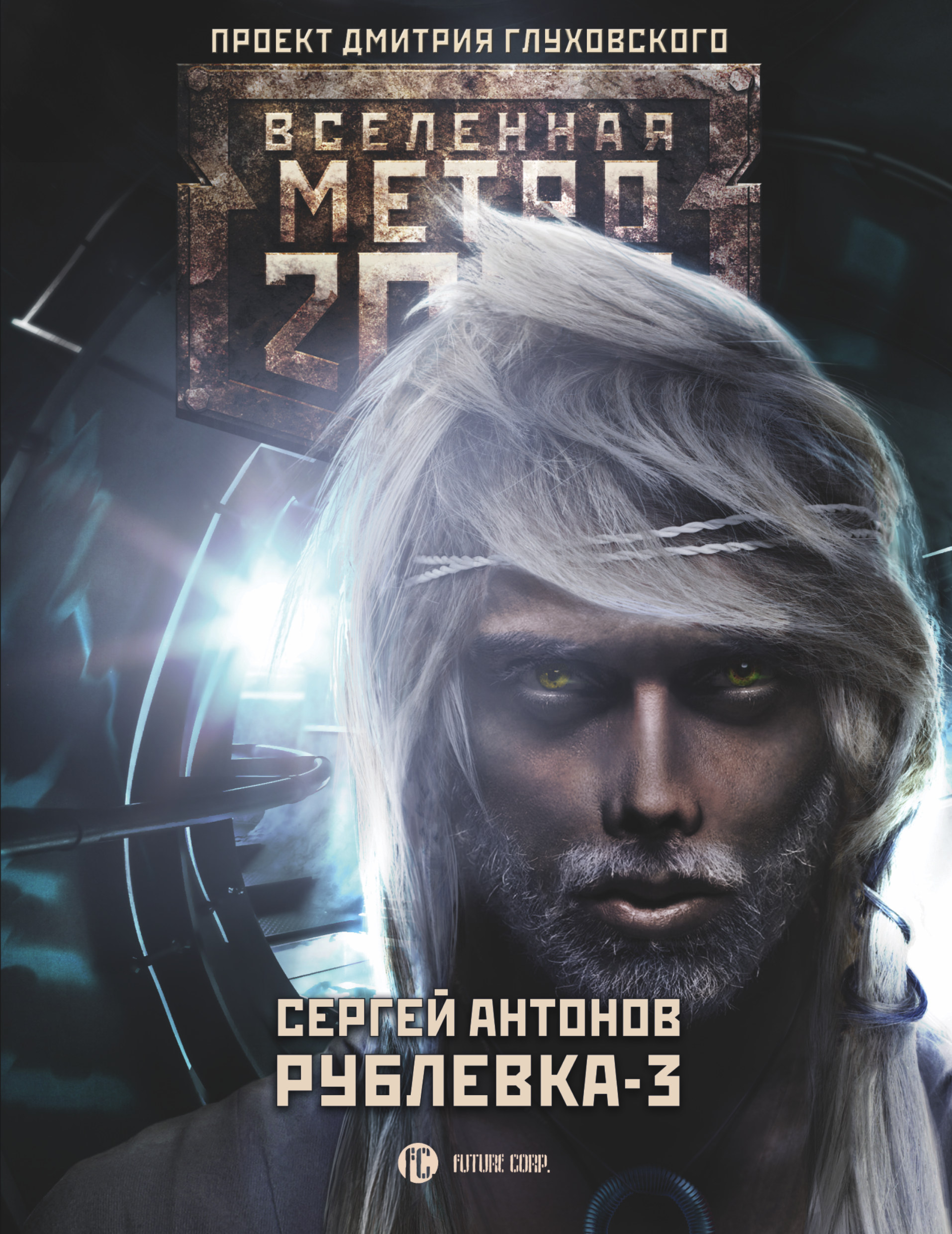 Антонов С.В. Метро 2033: Рублевка-3. Книга мертвых метро 2033 крым 3 пепел империй