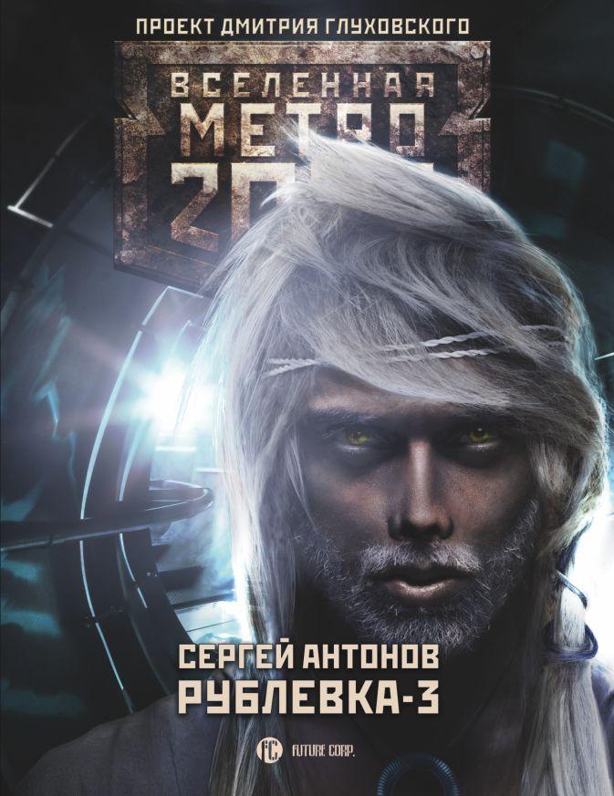 Сергей Антонов - Метро 2033: Рублевка-3. Книга мертвых обложка книги