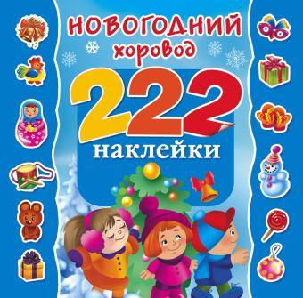Новогодний хоровод Горбунова И.В.