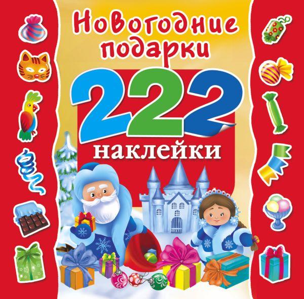 Новогодние подарки Горбунова И.В.