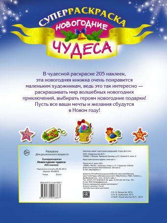 Новогодние чудеса Оковитая Е.В.