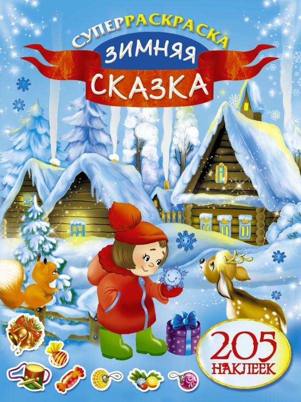 Зимняя сказка Оковитая Е.В.