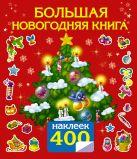 Большая новогодняя книга с наклейками