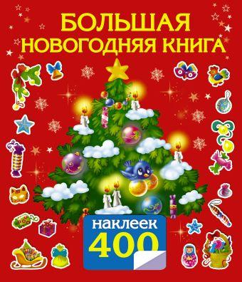 Большая новогодняя книга с наклейками Горбунова И.В., Водолазова М.Л.