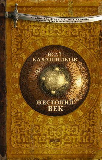 Исай Калашников - Жестокий век обложка книги