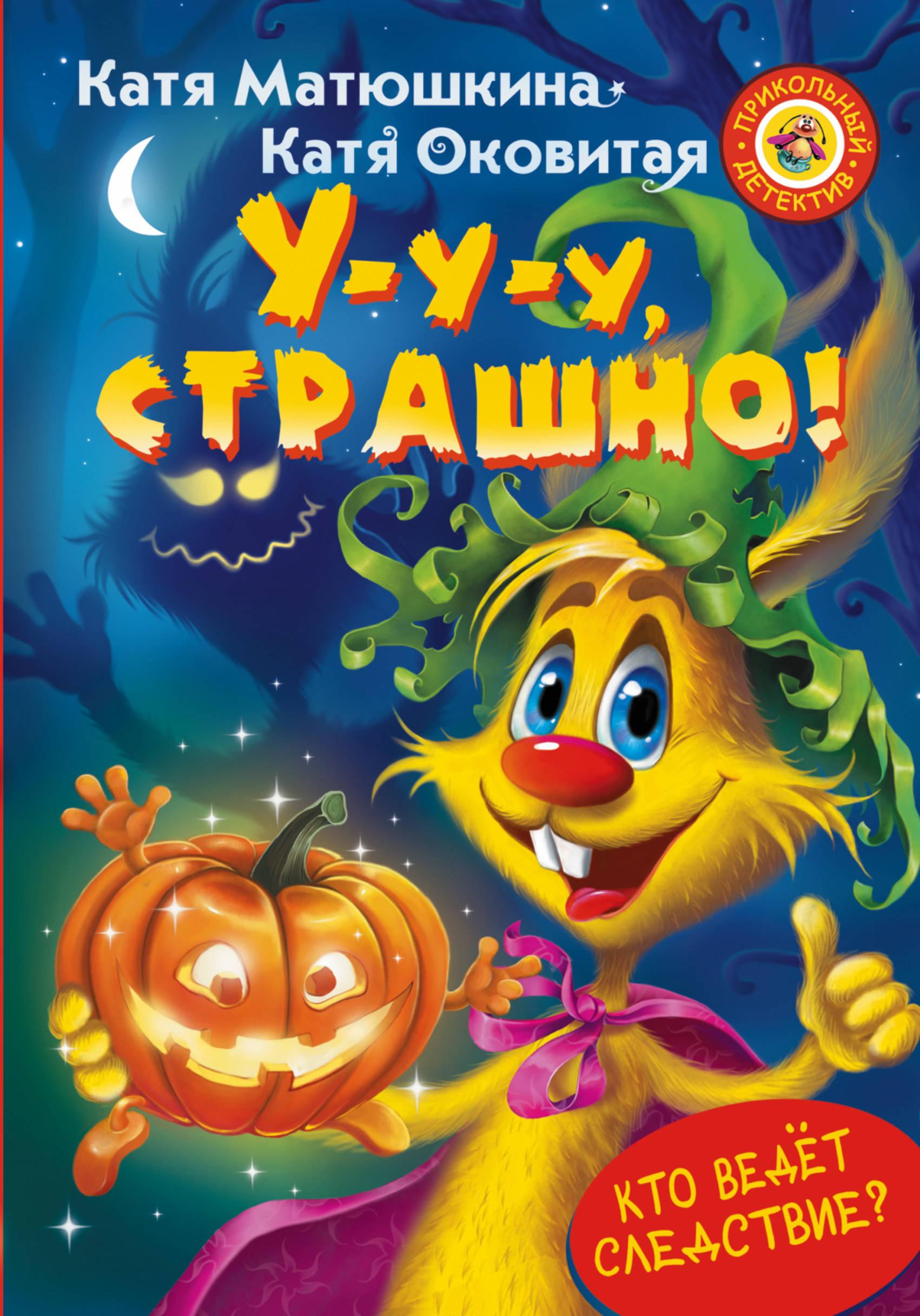 Катя Матюшкина, Катя Оковитая У-у-у, страшно! матюшкина екатерина александровна оковитая екатерина лапы вверх