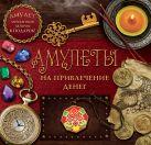 Гардин Дмитрий - Амулеты на привлечение денег' обложка книги