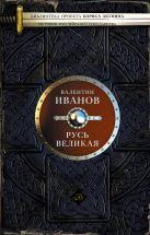 Иванов В.Д. - Русь Великая' обложка книги