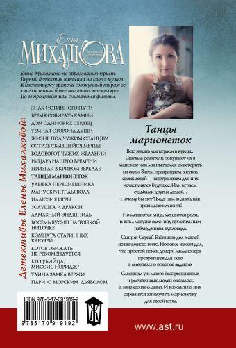 Танцы марионеток Елена Михалкова