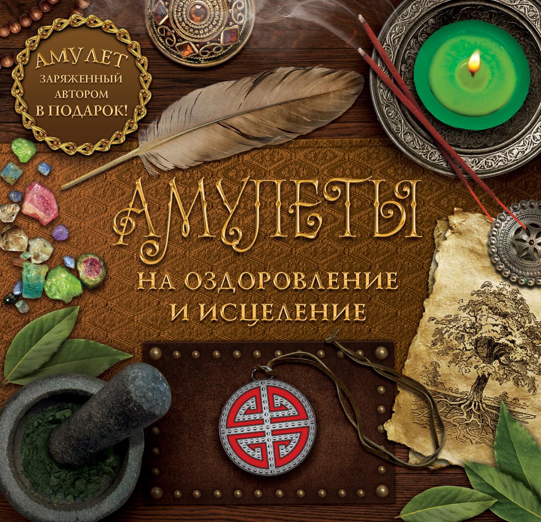 Амулеты на оздоровление и исцеление от book24.ru