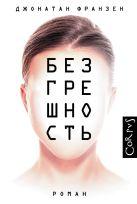 Франзен Д. - Безгрешность' обложка книги