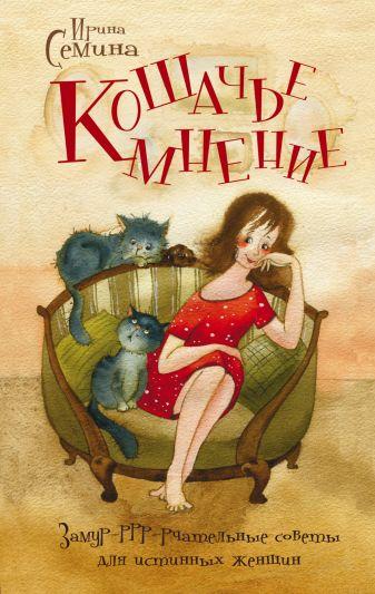 Ирина Семина - Кошачье мнение. Замур-ррр-рчательные советы для истинных женщин обложка книги