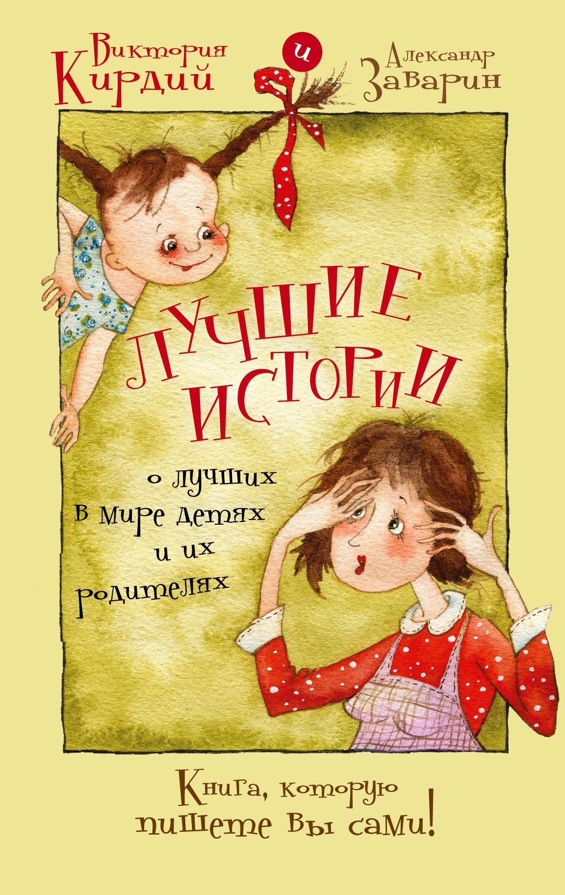 Кирдий В. Лучшие истории о лучших в мире детях и их родителях книга для записей с практическими упражнениями для здорового позвоночника