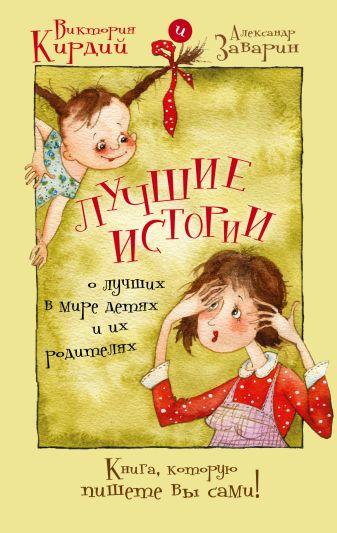 Виктория Кирдий - Лучшие истории о лучших в мире детях и их родителях обложка книги