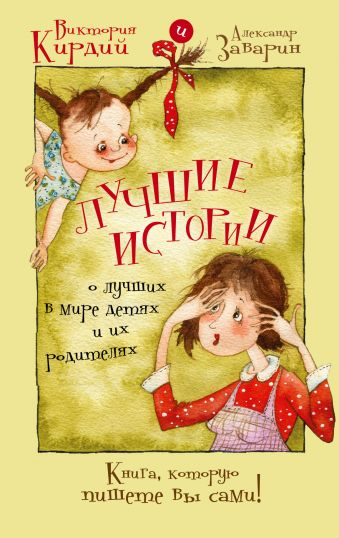 Лучшие истории о лучших в мире детях и их родителях Виктория Кирдий
