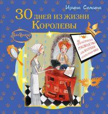 Эльфика. 30 дней из жизни Королевы. Практическое руководство для Золушек от Крестной Феи