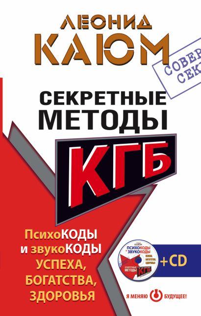 Секретные методы КГБ. Психокоды и звукокоды успеха, богатства, здоровья + СD - фото 1