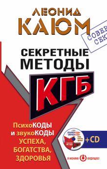 Секретные методы КГБ. Психокоды и звукокоды успеха, богатства, здоровья + СD