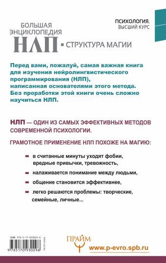 Большая энциклопедия НЛП. Структура магии Ричард Бэндлер, Джон Гриндер