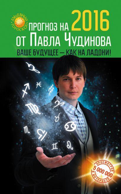 Прогноз на 2016 от Павла Чудинова. Ваше будущее - как на ладони - фото 1