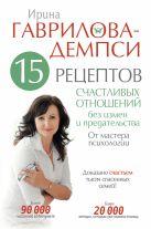 Гаврилова-Демпси Ирина - 15 рецептов счастливых отношений без измен и предательства. От мастера психологии' обложка книги
