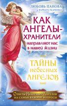 Панова Любовь - Как Ангелы -Хранители направляют нас в нашей жизни. Ответы Небесных Ангелов на самые важные вопросы' обложка книги