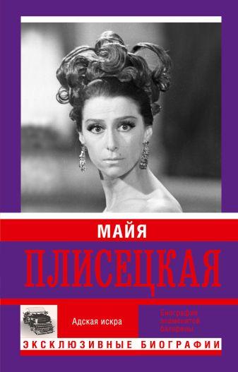 Баганова М. - Майя Плисецкая обложка книги