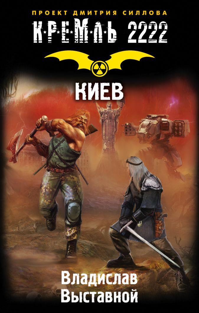 Выставной В.В. - Кремль 2222. Киев обложка книги