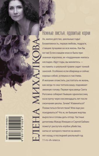 Нежные листья, ядовитые корни Елена Михалкова