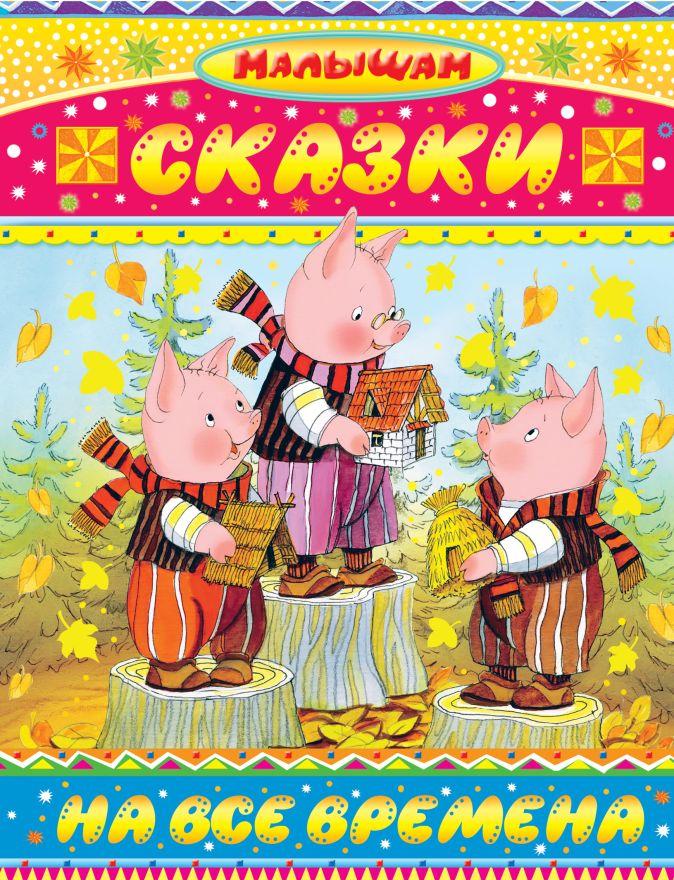 С. Маршак, К. Чуковский, Г. Остер, С. Михалков - Сказки на все времена обложка книги