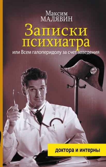 Записки психиатра, или Всем галоперидолу за счет заведения - фото 1
