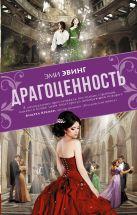 Эвинг Эми - Драгоценность' обложка книги
