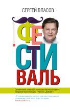 Власов С.С. - Фестиваль' обложка книги