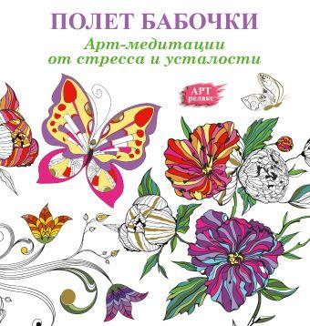Арт-медитации от усталости и стресса. Полет бабочки .