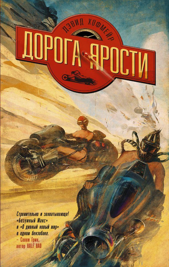Дэвид Хофмейр - Дорога ярости обложка книги