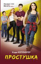 Кеплингер Коди - Простушка' обложка книги