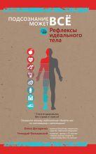 Фальковский Г.В. Шапаренко Е.Ю. - Рефлексы идеального тела' обложка книги