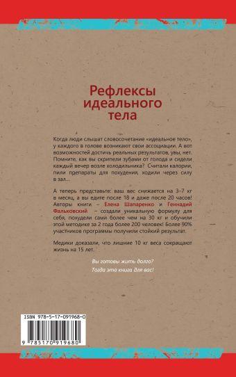 Рефлексы идеального тела Фальковский Г.В. Шапаренко Е.Ю.