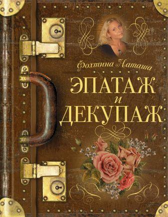 Фохтина Наталья - Эпатаж и декупаж обложка книги