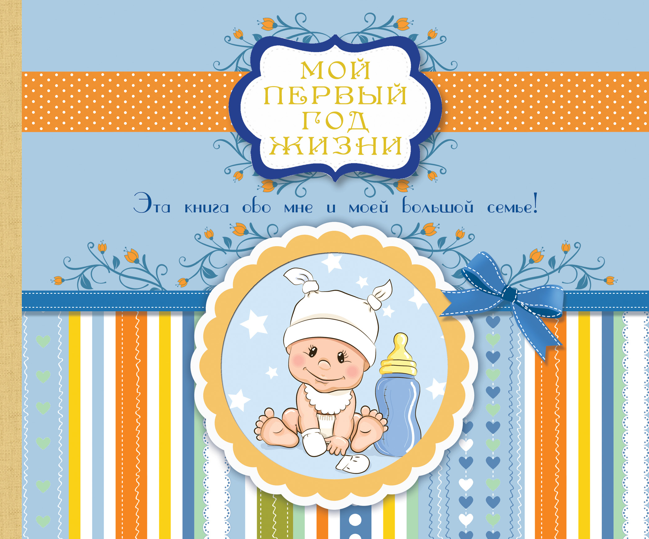 Фото - . Мой первый год жизни (голубой) литвиненко н большая книга первых открытий