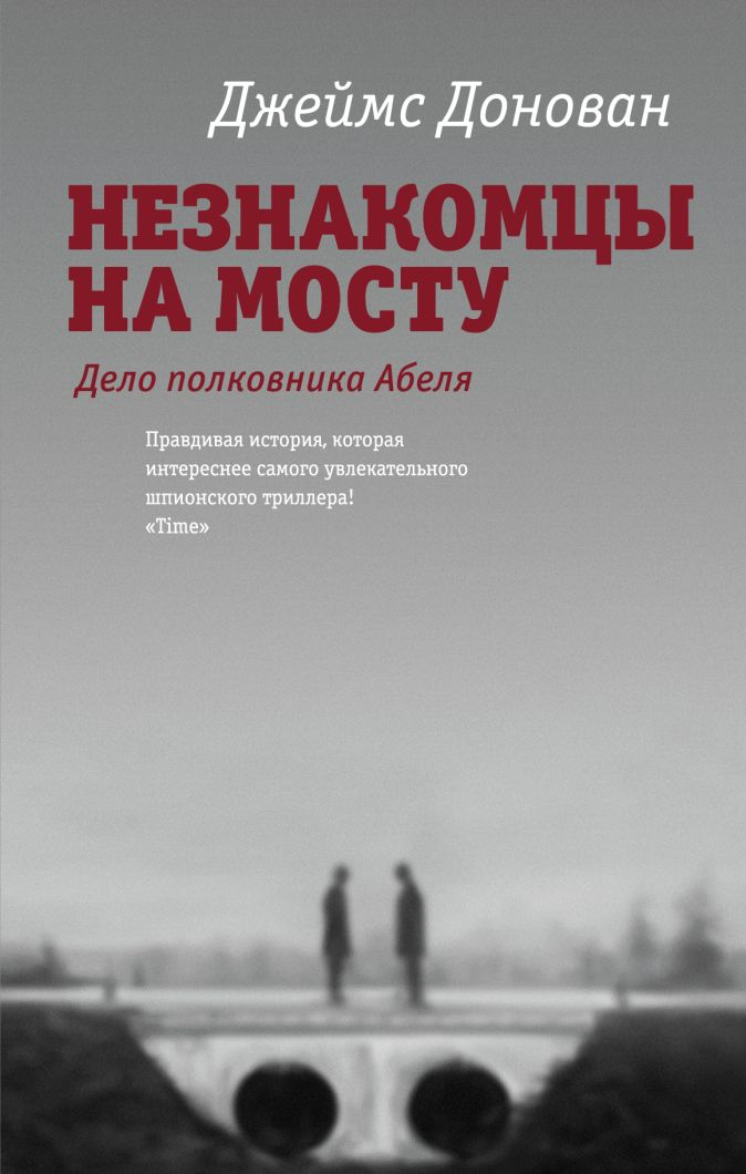 Джеймс Донован - Незнакомцы на мосту обложка книги
