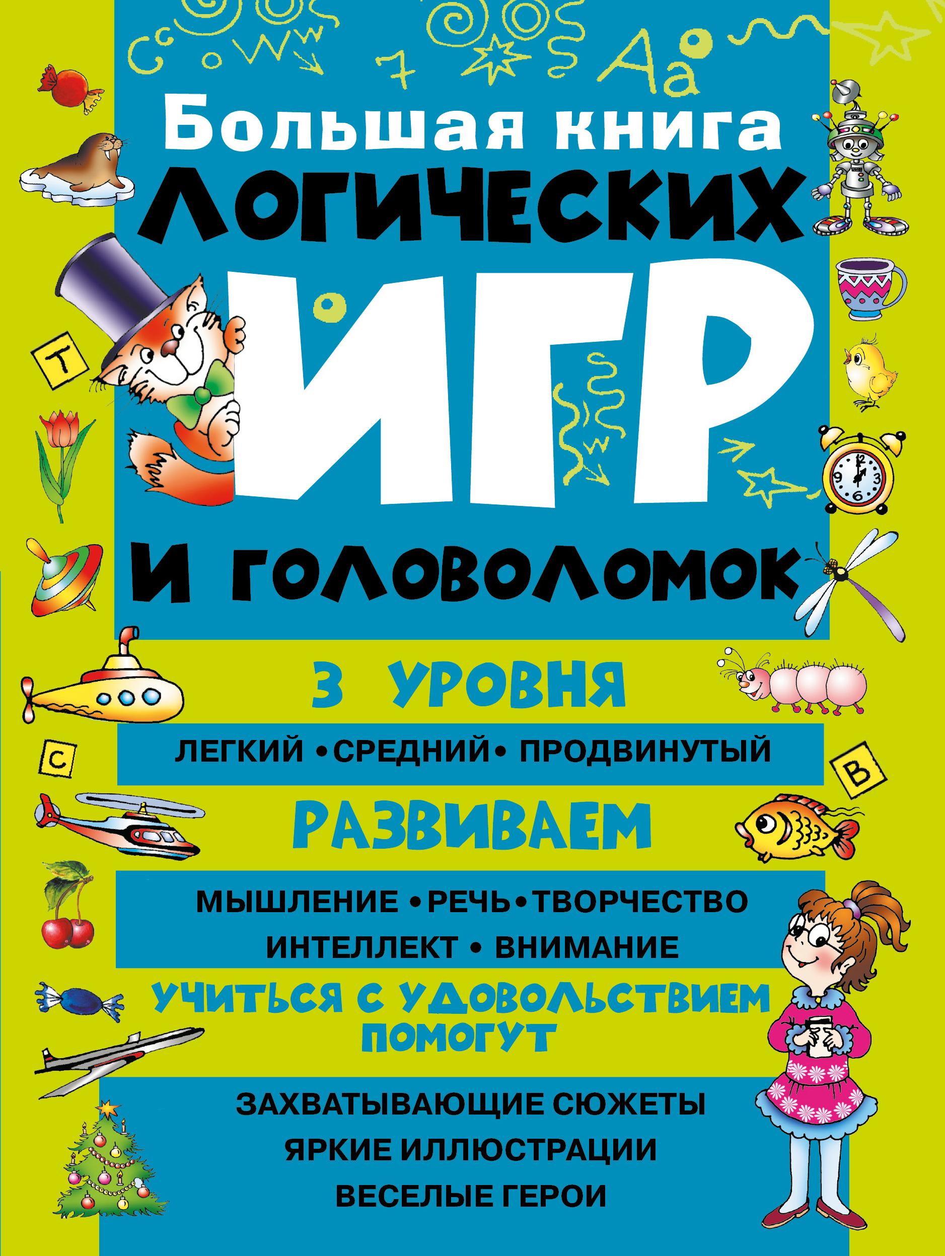 Гордиенко Н.И. Большая книга логических игр и головоломок большая книга игр и головоломок для мальчиков 2001 наклейка