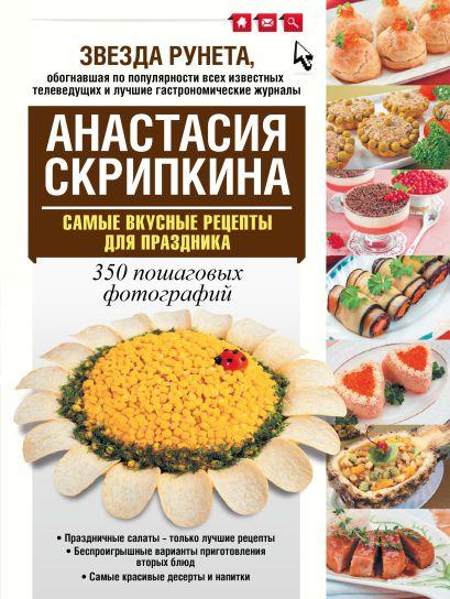 Самые вкусные рецепты для праздника - фото 1