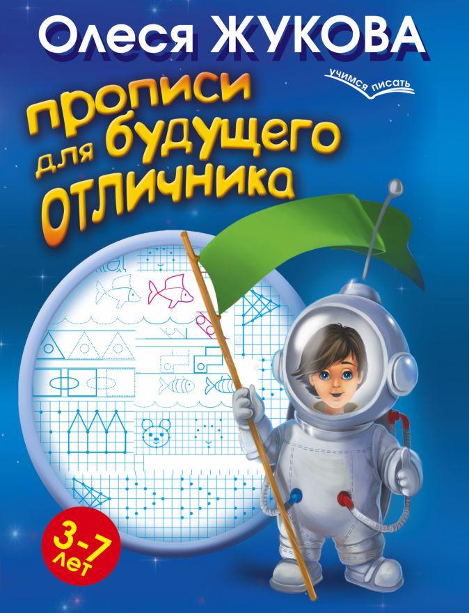 Олеся Жукова - Прописи для будущего отличника. 3-7 лет обложка книги
